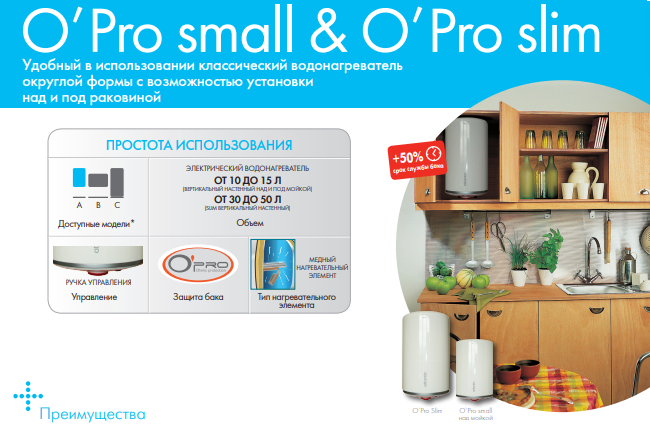 opro small